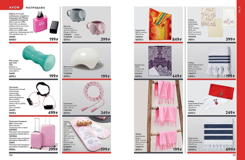 Эйвон 2021 каталог где купить косметику kiko в москве