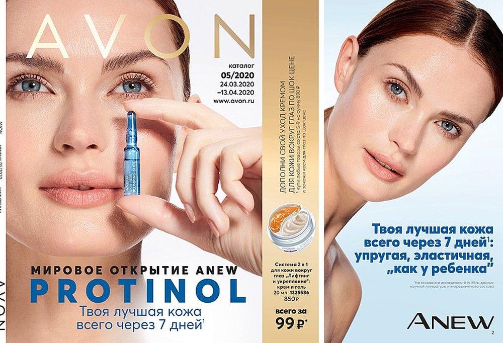 Avon 20 2021 где купить мыло невская косметика