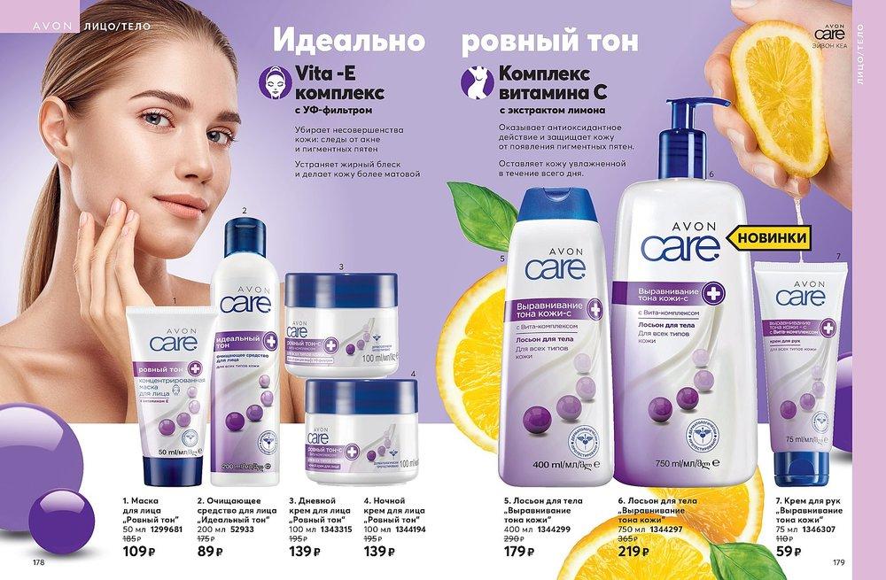 Avon интернет магазин украина купить секрет красоты косметика в москве