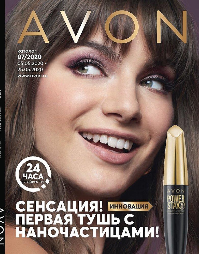 Эйвон журналы онлайн парфюмерная вода тудей цена