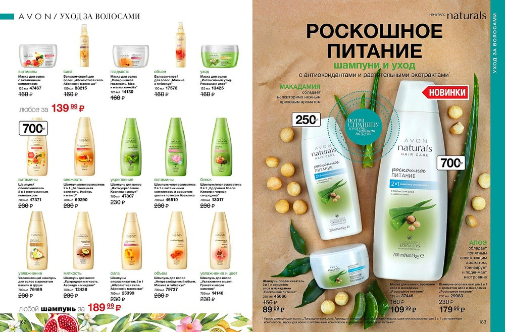 Avon каталог декабрь tomorrow avon