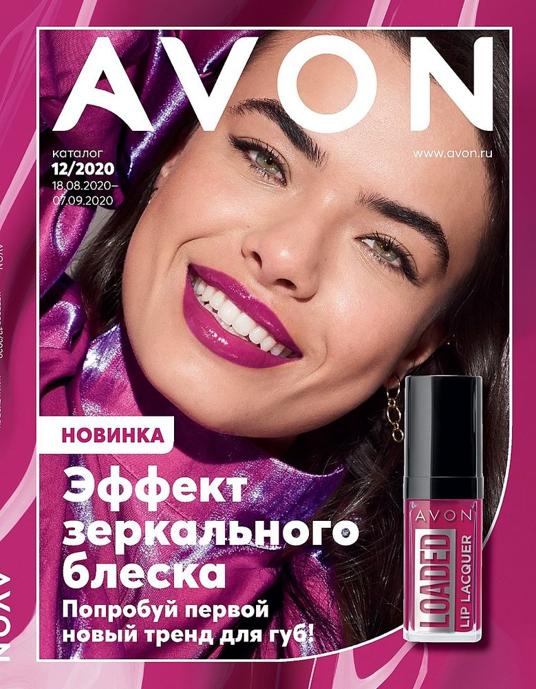 Заказать каталог avon бесплатно мак косметика интернет магазин купить