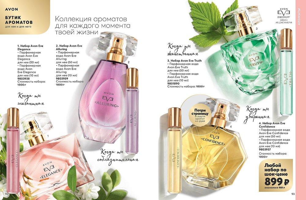 Avon официальный сайт россия японская косметика хабаровск купить