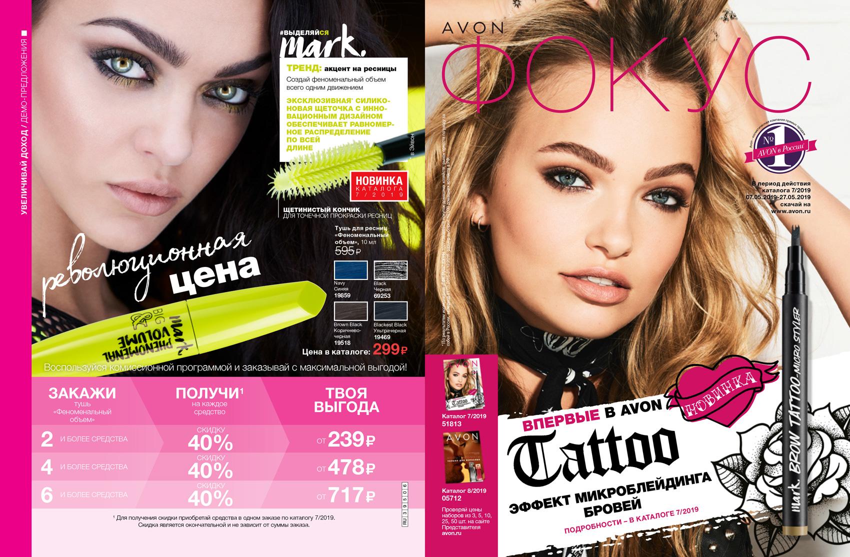 Эйвон журналы онлайн косметика от мак купить в казани