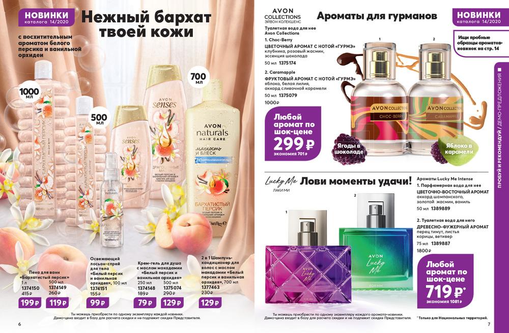 Эйвон каталог для представителей украина секреты красоты косметика купить москва