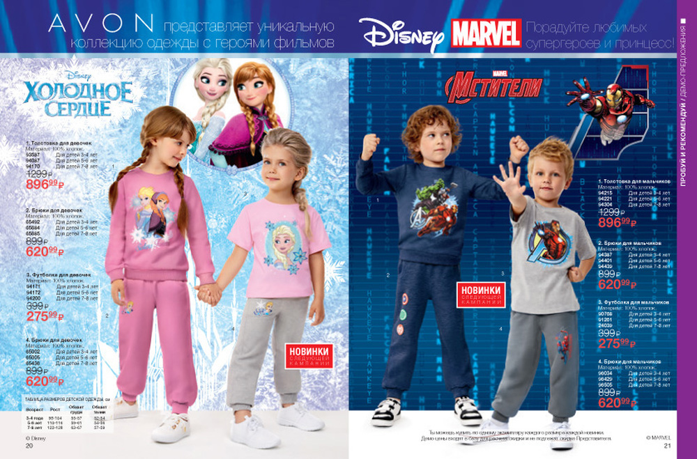 Avon одежда для детей каталог 18 avon 2012