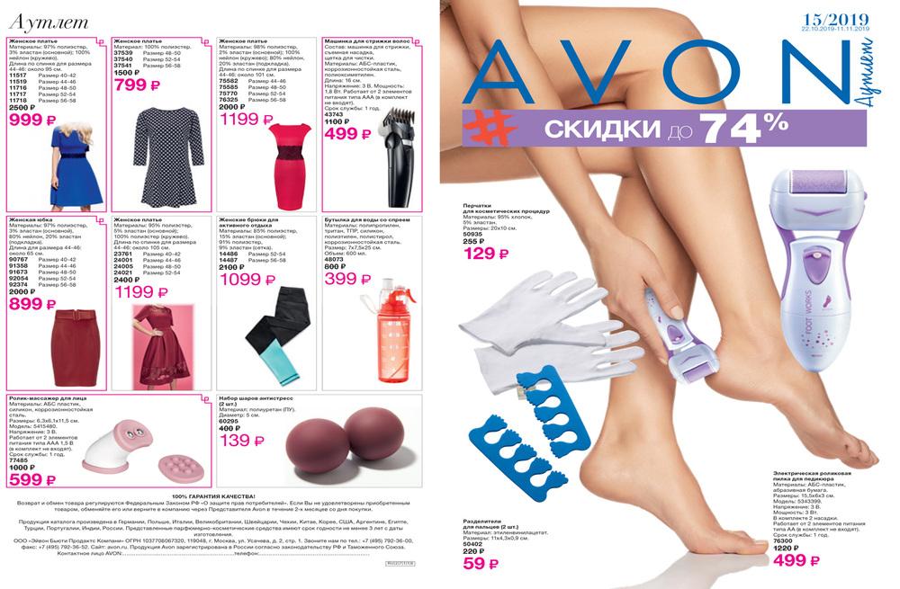 Avon каталог распродажа 15 2013 где купить косметику нарс в екатеринбурге