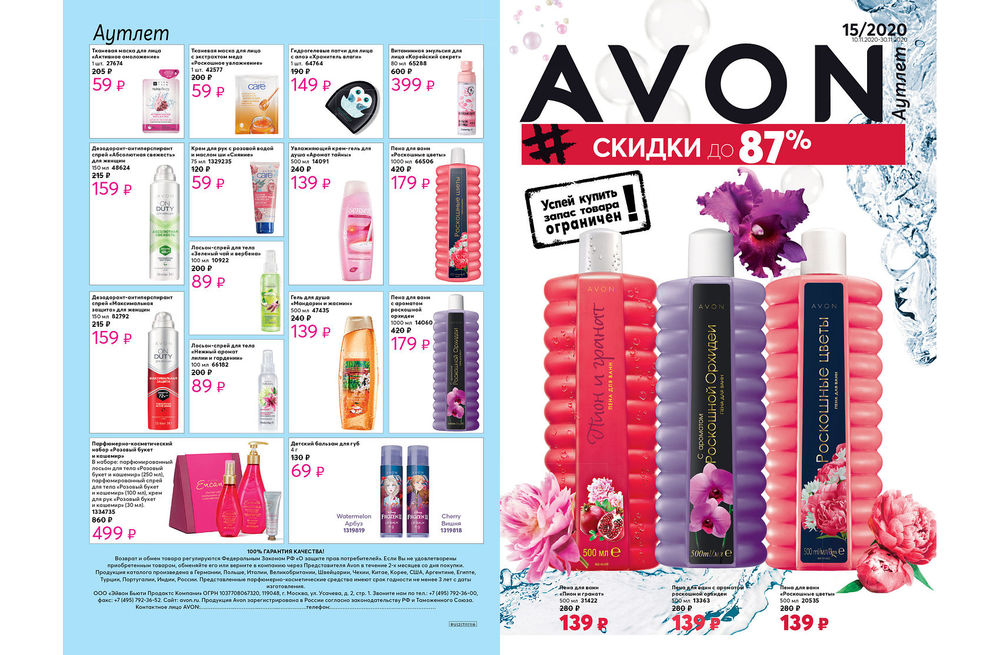 Avon каталог распродажа 15 2013 косметика для йорков yorkme купить