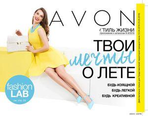 Модные акценты Эйвон 08 2016
