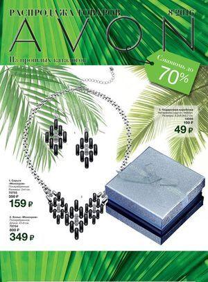 Каталог Avon 08 2016 онлайн